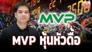 MVP...หุ้นหัวดื้อ / สุนันท์ ศรีจันทรา