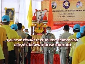 """""""มูลนิธิอาสา เพื่อนพึ่ง (ภาฯ) ยามยาก สภากาชาดไทย"""" ขวัญกำลังใจพสกนิกรชายแดนใต้"""