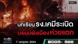 ข่าวลึกปมลับ : บทเรียน รง.เคมีระเบิด บอมบ์ผังเมืองห่วยแตก