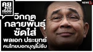 """วิกฤตกลายพันธุ์ ซัดใส่ """"พล.อ.ประยุทธ์"""" คนไทยบอกบุญไม่รับ"""