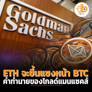 ETH จะขึ้นแซงหน้า BTC คำทำนายของโกลด์แมนแซคส์