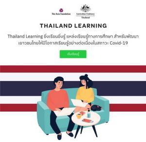 มูลนิธิเอเชียฯ ร่วมสถานทูตออสซี่พัฒนาเว็บไซต์ Thailand Learning แหล่งเรียนรู้ใหม่เยาวชนไทย