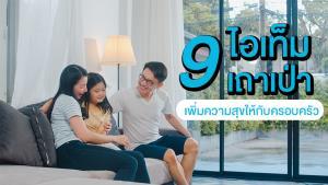 9 ไอเท็ม Taobao เพิ่มความสุขให้กับครอบครัว