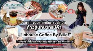 """(ชมคลิป) ทำขนมแก้เครียดช่วงโควิด สร้างธุรกิจ """"Inhouse Coffee By B.lief"""" ตอบโจทย์ยุค New Normal"""