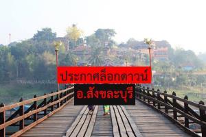 กาญจนบุรี ประกาศล็อกดาวน์ ปิดอำเภอสังขละบุรี 14 วัน