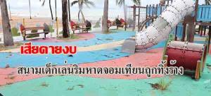 ชาวบ้านร้อง! สนามเด็กเล่นริมชายหาดจอมเทียน เมืองพัทยา ถูกทิ้งร้างจนทรุดโทรมหนัก