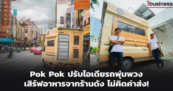 (ชมคลิป)Pok Pok ปรับไอเดียรถพุ่มพวง มาขายอาหาร จัดร้านดังๆเสิร์ฟถึงที่แบบไม่คิดค่าส่ง ผ่านแอปพลิเคชั่น