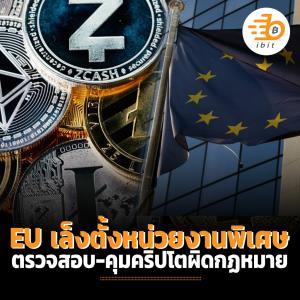 EU เล็งตั้งหน่วยงานพิเศษ ตรวจสอบ-คุมคริปโตผิดกฏหมาย