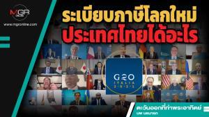 ระเบียบภาษีโลกใหม่ ประเทศไทยได้อะไร