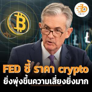 FED ชี้ ราคา crypto ยิ่งพุ่งขึ้นความเสี่ยงยิ่งมาก