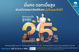 """กรุงไทยเปิดขายพันธบัตร """"ยิ่งออมยิ่งได้"""" ดอกเบี้ยสูงสุด 2.5% วงเงิน 4 หมื่นล้านบาท"""