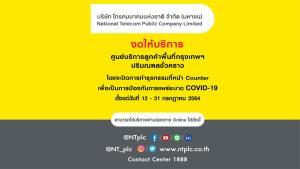 NT แจ้งปิดศูนย์บริการในพื้นที่กรุงเทพฯ และปริมณฑล