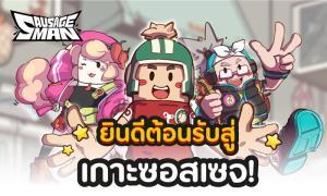 """""""Sausage Man"""" เกมแบทเทิลรอยัลสายฮา เปิดให้บริการในสโตร์ไทยแล้ว!"""