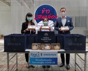 โรงแรมสินธร เคมปินสกี้ กรุงเทพฯ ส่งมอบอาหารกล่องช่วยเหลือชุมชนคลองเตย