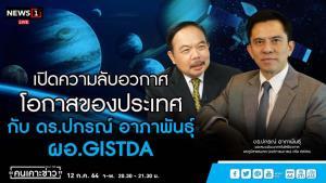 ผอ.GISTDA เผยเทคโนโลยีอวกาศช่วยพัฒนาประเทศ