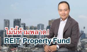 จับจังหวะตลาด พร้อมสร้างโอกาสลงทุนในอสังหาริมทรัพย์ผ่าน REIT/Property Fund