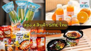 ส่อง 4 สินค้า SME ไทยที่ชั้นวางสินค้าร้านเซเว่นฯ