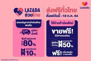 ลาซาด้าช่วยไทย ช่วยค่าส่งฟรี