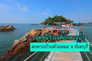 รวม 10 สะพานไม้มีวิวถ่ายรูปสวยในไทย