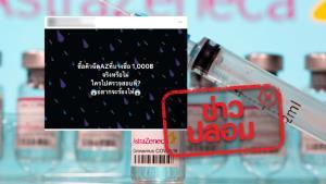 ข่าวปลอม! ศูนย์ฉีดวัคซีนกลางบางซื่อ มีการซื้อ-ขาย คิวฉีดวัคซีน AstraZeneca ราคา 1,000 บาท