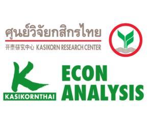 ศูนย์วิจัยกสิกรไทยปรับลดจีดีพีโตที่ 1.0% โควิด-19 ระบาดรุนแรงขึ้น