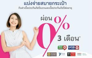 เมืองไทยประกันชีวิต จับมือธนาคารพันธมิตรผ่อนชำระค่าเบี้ยประกันภัย 0%แล้ว