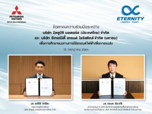 มิตซูบิชิ มอเตอร์ส ประเทศไทย ลงนามบันทึกความเข้าใจ (เอ็มโอยู) ร่วมกับบริษัท อีเทอร์นิตี้ แกรนด์ โลจิสติคส์ จำกัด (มหาชน) ดำเนินโครงการศึกษานำร่องการใช้รถยนต์ไฟฟ้าพลังงานแบตเตอรี่