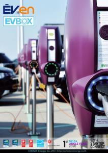 CHOSEN รุกตลาด EV ไทย เปิดตัว 4 โมเดลธุรกิจ ผลักดันการติดตั้งสถานีชาร์จรถยนต์ไฟฟ้าในสถานประกอบการ