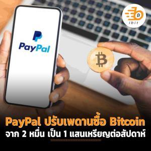 PayPal ปรับเพดานซื้อ Bitcoin ได้ 1 แสนเหรียญต่อสัปดาห์