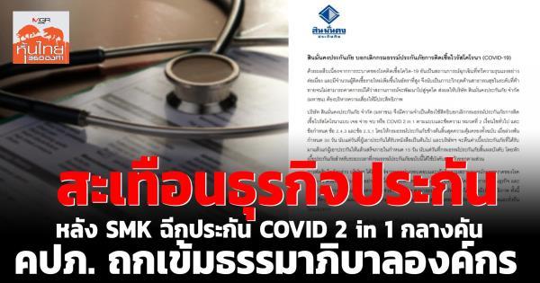สะเทือนธุรกิจประกันหลัง SMK ฉีกประกัน COVID 2 in 1 กลางคัน คปภ.ถกเข้มธรรมาภิบาลองค์กร