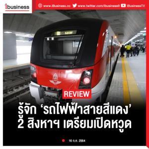 Ibusiness review : รู้จัก 'รถไฟฟ้าสายสีแดง' 2 สิงหาฯ เตรียมเปิดหวูด