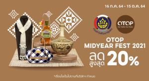"""OTOP Midyear Fest 2021"" แคมเปญพิเศษ ช่วยผู้ประกอบการสู้พิษโควิด-19"
