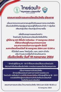 ไทยร่วมใจฯ เชิญชวนผู้ที่มีอายุ 60 ปีขึ้นไป  สัญชาติไทย และพักอาศัยอยู่ในกรุงเทพฯ เริ่มฉีด 19 ก.ค.นี้