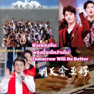 """(ชมคลิป) ฟังเพลงจีน """"พรุ่งนี้จะดีกว่าเดิม""""  (หมิงเทียนฮุ่ยเกิ้งห่าว)"""