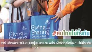 เซเว่น อีเลฟเว่น ร่วมเคียงข้างคนไทยในวิกฤตโควิด-19 ส่งมอบ เครื่องอุปโภค-บริโภค แอลกอฮอล์ น้ำดื่ม และสิ่งจำเป็นแก่กลุ่มเปราะบาง