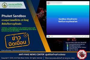 ข่าวบิดเบือน! Phuket Sandbox ควบคุมการแพร่โควิด-19 ไม่อยู่ สั่งปิดทั้งเกาะภูเก็ตแล้ว