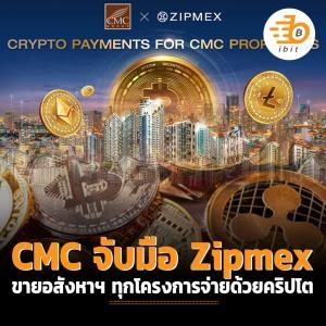 CMC จับมือ Zipmex ขายอสังหาฯทุกโครงการ จ่ายด้วยคริปโต