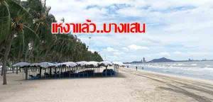 บางแสนเหงา! ผู้ประกอบการชายหาดเริ่มปรับลดขนาดล็อก จำนวนเตียงผ้าใบรับมาตรการเข้มพื้นที่สีแดง