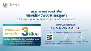 LH Bank จัดมาตรการพักชำระหนี้ 3 เดือน ช่วยลูกค้าเอสเอ็มอีและรายย่อย