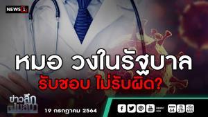 ข่าวลึกปมลับ : หมอวงในรัฐบาล รับชอบ ไม่รับผิด?