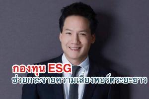 วรรณจับมือซีไอเอ็มบีไทย เปิดเสนอขายกองธีม ESG
