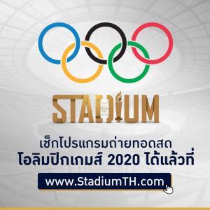 เช็คโปรแกรมเลย! 6 ช่องฟรีทีวี ผนึก T-Sports และ AIS PLAY ร่วมยิงสดโตเกียว 2020