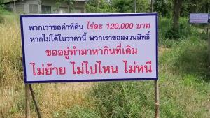 ชาวบ้านห้วยทับมอญ จ.ระยอง ต้านกรมชลฯ ประเมินราคาที่ดินสร้างอ่างเก็บน้ำต่ำกว่าราคาจริง