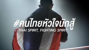 """""""เครือซีพี"""" เปิดตัวโฆษณาชุดใหม่ """"คนไทยหัวใจนักสู้"""" รวมกำลังใจส่งให้ทัพนักกีฬาไทย ในโอลิมปิกเกมส์"""