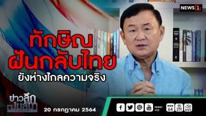 ข่าวลึกปมลับ : ทักษิณฝันกลับไทย ยังห่างไกลความจริง
