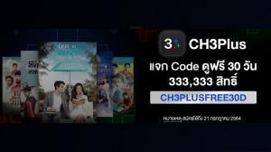 โค้งสุดท้าย! CH3Plus แจก Code ให้แฟนๆ ดู Exclusive Content ฟรี 30 วัน กว่า 3 แสนสิทธิ์