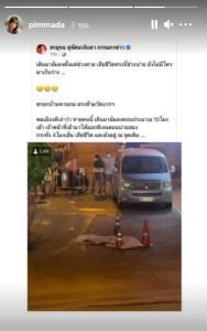 """""""พิม"""" เครียดข่าวคนตายกลางถนน ทำน้ำตาไหล นอนไม่หลับ พ้อต้องพบแพทย์ไหม?"""