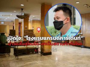 """เปิดใจ...""""โรงแรมแกรนด์การ์เด้นท์"""" นำร่องในสุไหงโก-ลกเป็นสถานกักกันโรคช่วยประชาชนสู้โควิด-19"""