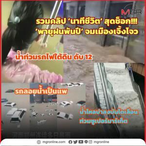 รวมคลิป'นาทีชีวิต' สุดช็อก!!! : 'มหาพายุฝนพันปี' จมเมืองเจิ้งโจว น้ำท่วมรถไฟใต้ดิน ดับ 12 คน รถลอยน้ำเป็นแพ