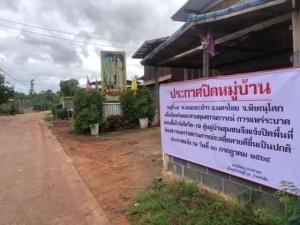 เหยื่อโควิดพิษณุโลกสังเวยชีวิตเพิ่มอีก คนนครไทยผวาไวรัสลาม-ติดป้ายห้ามคนนอกเข้าหมู่บ้าน